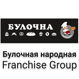 Булочна Народна | Franchise Group