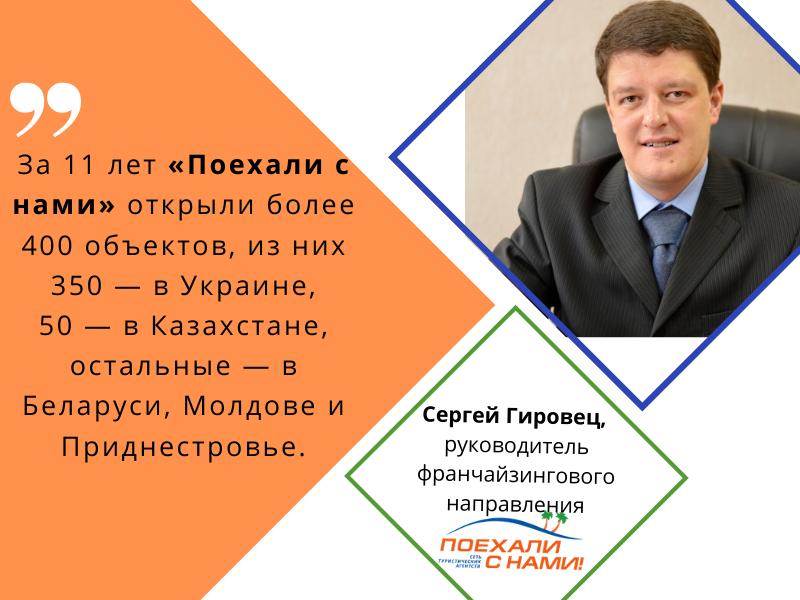 За 11 лет «Поехали с нами» открыли более 400 объектов, из них 350 — в Украине, 50 — в Казахстане, остальные — в Беларуси, Молдове и Приднестров (2).png